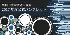 早稲田大学放送研究会2017年度公式パンフレット