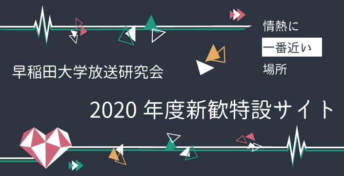 2020年度 新歓特設サイト