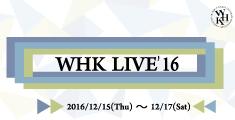 WHK LIVE '16 特設サイト